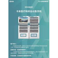 China OEM ODM Medicine Vending Machine Easy Operate With Excellent Capacity for sale