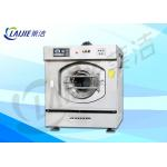 China High Press Clean Commercial Laundry Washer Full Suspension Shock Structure for sale