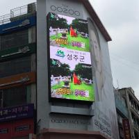 China Easy Maintain Waterproof LED Display , P8 SMD 3535 Outdoor Full Color LED Panel for sale